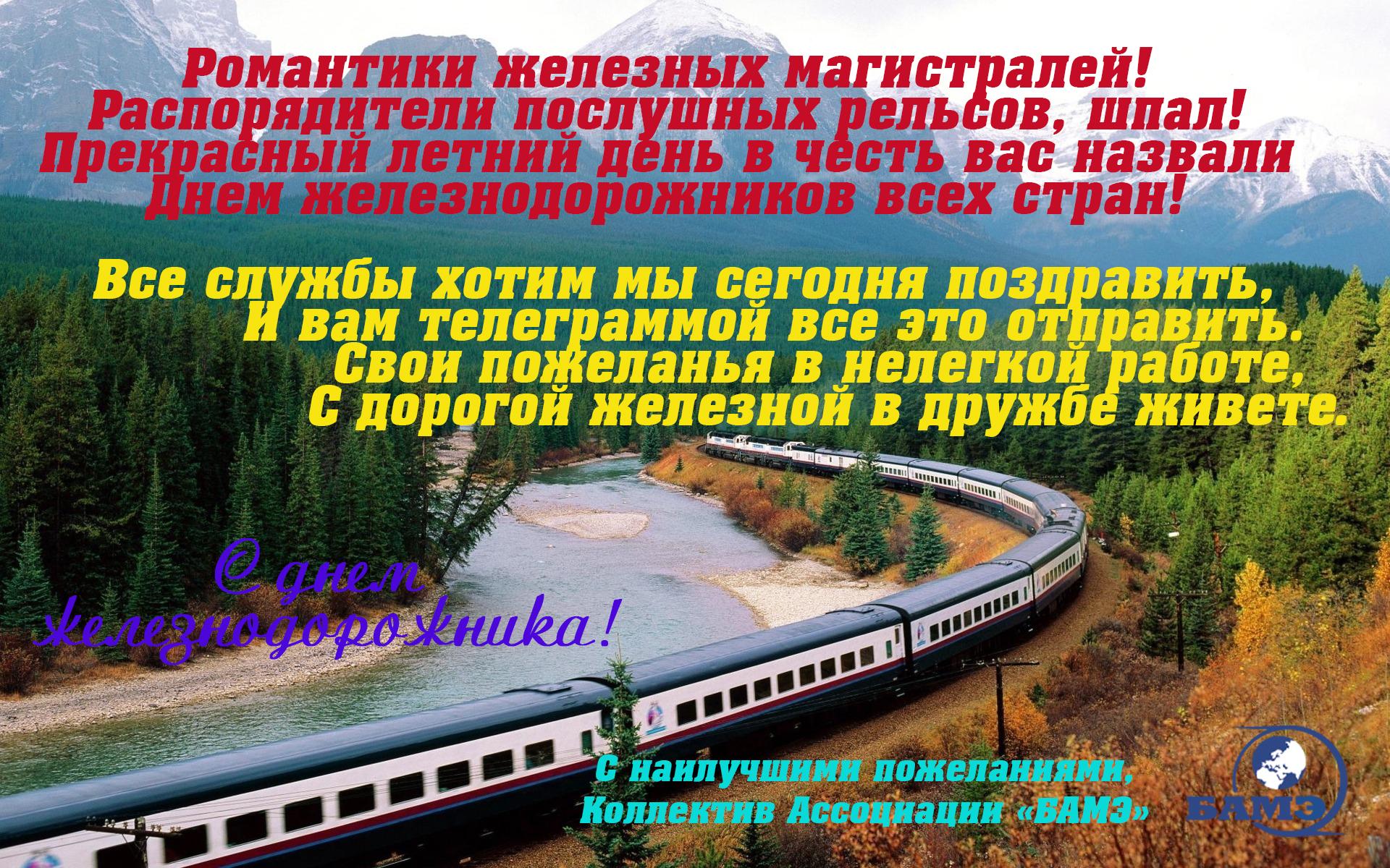 Поздравления с Днем железнодорожника от Путина